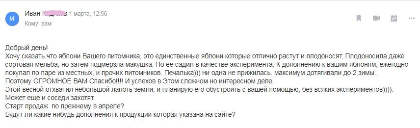 Отзывы о работе интернет-магазина Продукция Павловского плодового питомника