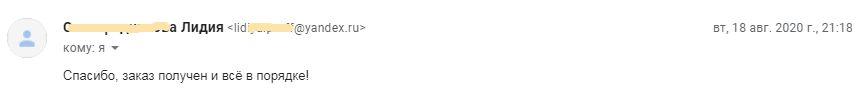 """Отзывы о работе интернет-магазина """"Продукция Павловского плодового питомника Алтайского края"""""""