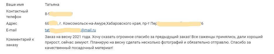 Отзывы о работе интернет-магазина 22.sadinki.ru