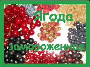 купить ягоду замороженную